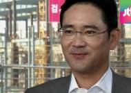 이재용 부회장, 삼성 경영권 승계 8부 능선 넘었다