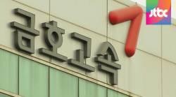 금호아시아나그룹, '모태' 금호고속 3년 만에 되찾아