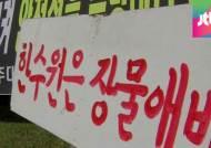 '월성 1호기' 재가동 불투명…주변 지역에 무슨 일이?