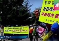 """[국회] 황희정승 후손들 """"김진태 낙선운동 벌일 것"""""""