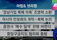 검찰, '경남기업 특혜 의혹' 조영제 오늘 비공개 소환