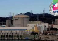 [단독] 한수원, 원전 재가동 위해 주민대표들에 향응