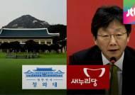 '삼권분립' 당청 권력충돌…대통령, 거부권 행사할까?
