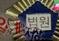 세월호 희생자 비하 '일베' 회원 2명, 실형…법정 구속