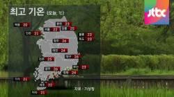 [날씨] 전국 곳곳 약한 비…더위 한풀 꺾여