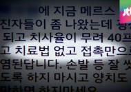 '메르스 괴담' 유포 엄벌한다지만…시민 불안감 여전해