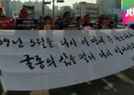 """""""법외노조 저지"""" 전교조, 헌재 결정 항의 대규모 집회"""