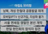 남북, 오늘부터 6개월간 개성 만월대 공동 발굴조사