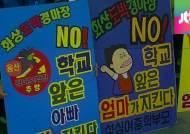 용산 화상경마장 마권 발매…인근 학생·학부모 반발