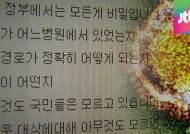 """정보 통제한 채 """"괴담 처벌"""" 엄포…불안 키우는 당국"""