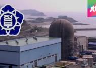 정부, 원전 2기 추가 건설 추진…안전성·경제성 논란