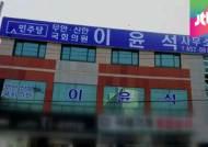[국회] 의원이 건물 산 뒤 옮겨진 전봇대…'특혜' 의혹
