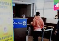 외국인 한국 방문 잇단 취소…업계, 대책 마련 분주