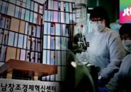 전남 창조경제혁신센터 '농수산물 벤처' 육성에 초점