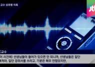 """""""성추행 덮자"""" 대학 측, 피해 여교수·학생에 회유 정황"""