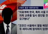 """""""한국, 정보 투명성 부족""""…홍콩, 의학교류 중단 요구"""