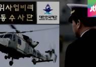 '헬기 비리' 해군 소장 체포…군 최고위층 연루 추궁