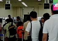 일본 강제노역 현장 방문한 시민단체 입국심사 지연