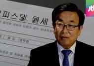 '비공식 대선캠프' 의혹 2라운드…서병수 시장 등 피소