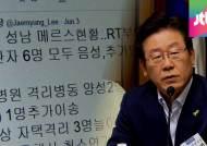 성남시장, 메르스 의심자 신상 공개 논란…찬반 엇갈려