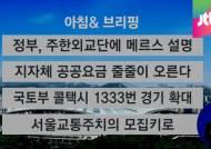 정부, 주한외교단에 메르스 확산 상황·대응 현황 설명