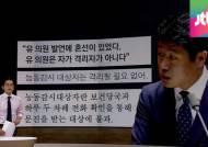[팩트체크] 국회 본회의장 간 '능동감시' 의원, 문제 없나?