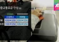 디플레 우려에도 공공요금 줄인상…'지표-체감 괴리감'
