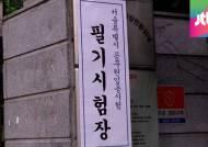 """""""지역사회 감염시 중단""""…13만 몰릴 공무원 시험 논란"""