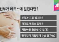임신부가 메르스에 걸린다면? 전문의 의견 들어보니