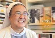 [나를 흔든 시 한 줄] 이해인 수녀