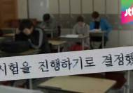 13만 명 몰릴 서울시 공무원 시험 강행…불안감 고조
