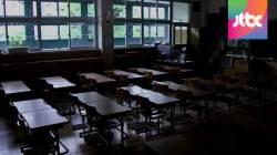 """학교는 휴업, 학원은 수업…학부모 """"불안감 여전하죠"""""""