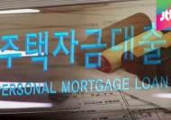빚내서 집 산다…가계대출 한 달 사이 10조 원 폭증