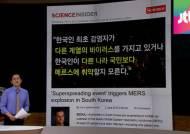 [팩트체크] 메르스 방역 공식…한국에서 왜 깨졌나