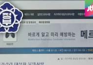 뒤늦게 등장한 '메르스 포털'…정보도 기능도 '허술'