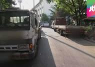 주택가 곳곳에 세워진 대형화물차…시민 안전 위협