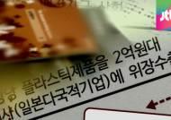 1500억대 '제2의 모뉴엘'…이번에도 서류만 보고 대출