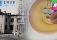한국은행, 기준금리 1.5%로 추가 인하…사상 최저