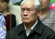 저우융캉에 무기징역 선고…중국 최고권력자의 추락