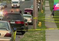 미국서 파티 도중 총격사고 발생…1명 사망·8명 부상