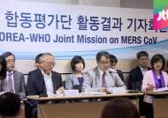 """WHO 평가단, 메르스 초기 대응 실패 """"정보 비공개 탓"""""""