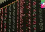 내일부터 주식시장 가격제한폭 기존 15%서 30%로 확대