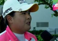 박인비, PGA챔피언십 3라운드 단독선두…3연패 보인다