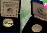 역사 녹여낸 동전들…프랑스-벨기에, 동전발행 신경전