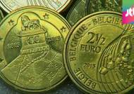 역사 녹여낸 동전…프랑스-벨기에, 동전 발행 신경전