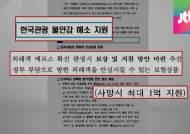 [여당] 메르스 총력 대응? 단기적 시각에 매몰된 정부