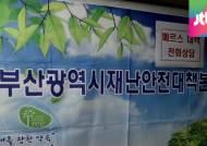 격리대상 1천명 ↑…메르스 불안감에 '얼어붙은' 부산