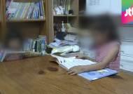 소외지역 아이들의 '희망 공부방'…행정 논리에 위기
