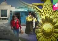 북, 우리 국민 2명 조건없이 송환…여전히 4명 억류