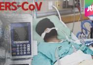 40대 환자 첫 사망 … 간경화·당뇨병 앓다 메르스 겹쳐